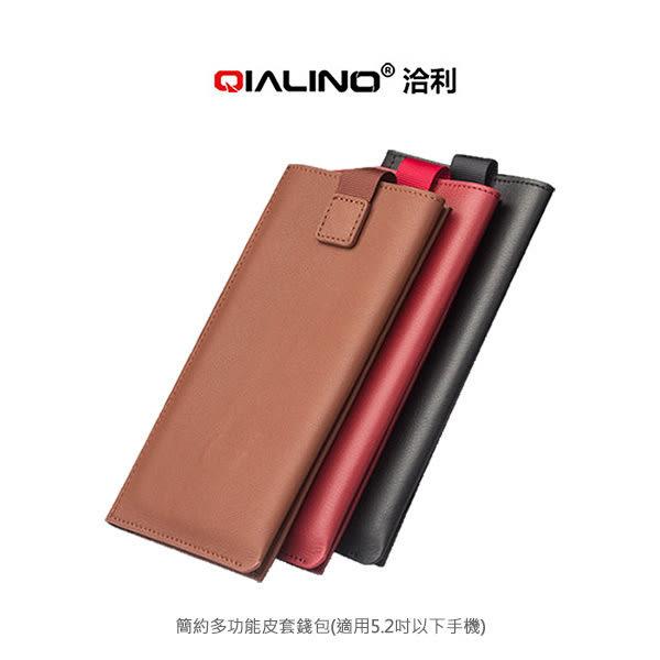 ☆愛思摩比☆QIALINO 簡約多功能皮套錢包(適用5.2吋以下手機) 真皮 手機袋 皮套 免運費