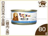 寵物家族*-亞米亞米1號小金罐(雞肉+蛋)80g