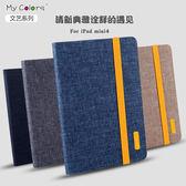 iPad Mini 4 平板皮套 智慧休眠全包防摔軟內殼保護套 時尚簡約布藝平板電腦保護殼 Mini4