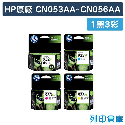 原廠墨水匣 HP 1黑3彩 高容量 NO.932XL + NO.933XL / CN053AA / CN054AA / CN055AA / CN056AA /適用 HP OJ6100/OJ6600
