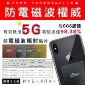 台灣製造 5G 防電磁波貼片2.0 3入組 電磁波權威 抗電磁波 防電磁波
