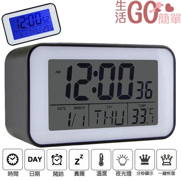 生活用品 溫度顯示 日期 智慧型LED鬧鐘 電子時鐘 大字幕 夜光【生活Go簡單】現貨販售【SHYP0028】