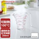 日本【YAMAZAKI】一目瞭然層階式量...