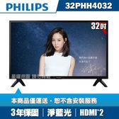 PHILIPS飛利浦 32吋液晶顯示器+視訊盒32PHH4032