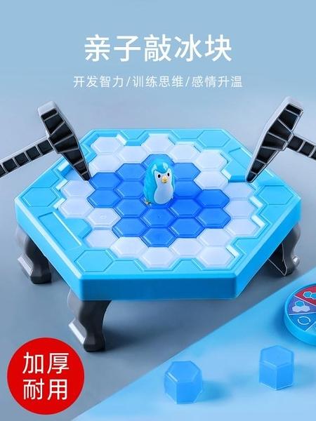 敲冰塊拯救小企鵝破冰救救玩具抖音兒童砸打益智思維訓練親子游戲 童趣屋  新品
