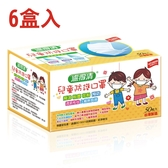 """""""濾得清"""" 醫用防護口罩(未滅菌)-兒童用50入- 6盒入(台灣製造)"""