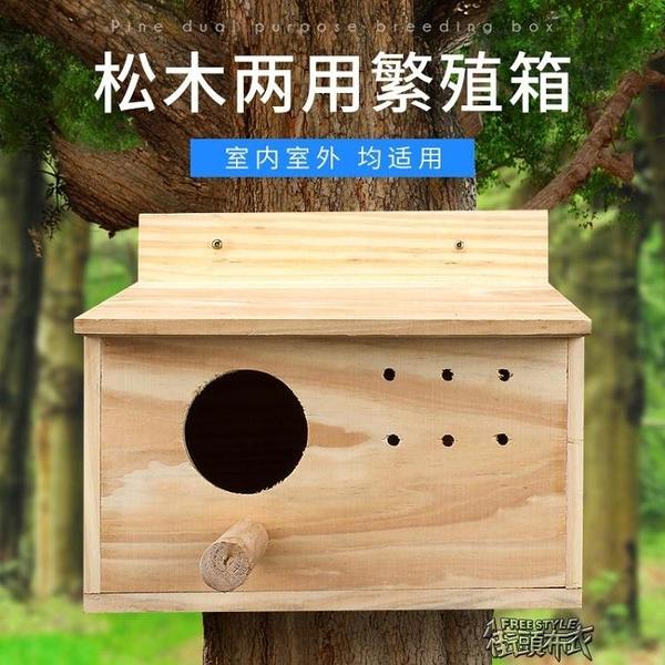 鸚鵡繁殖箱鳥巢戶外保暖裝飾掛窩【全館免運】