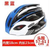 一體成型男女騎自行車頭盔裝備LYH3080【大尺碼女王】