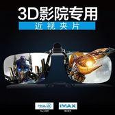 電影院專用IMAX Reald偏光偏振 電視立體近視眼睛通用3d眼鏡夾片 DA3847『黑色妹妹』