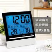 憶時電子溫濕度計帶鬧鐘家用室內臺式溫度計測溫計濕度計多功能 雙十一全館免運