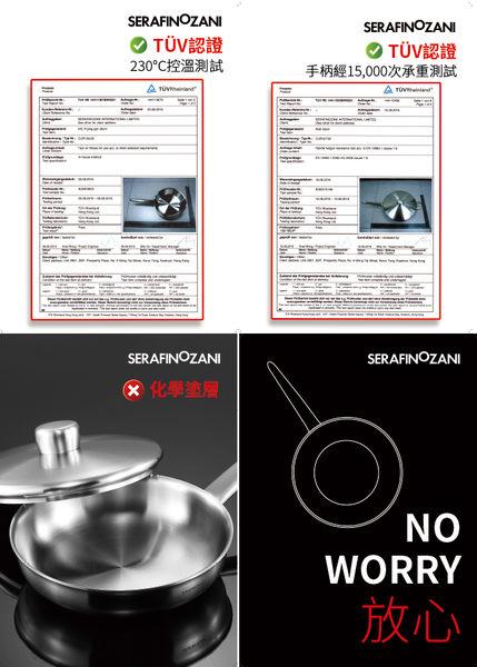 【SERAFINO ZANI】IHC恆温雙耳不鏽鋼炒鍋34cm