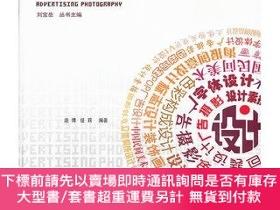 簡體書-十日到貨 R3YY【廣告攝影】 9787112157075 中國建築工業出版社 作者:作者:龐博,任莉