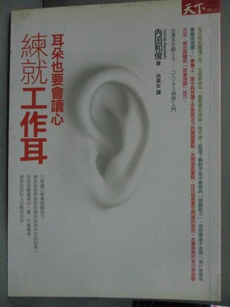 【書寶二手書T9/溝通_HIS】練就工作耳:耳朵也要會讀心_內田和俊 , 呂美女