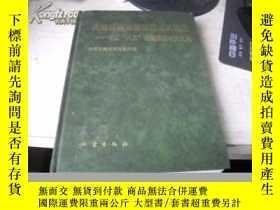 二手書博民逛書店罕見大陸地震預報的方法和理論---中國八五地震預報研究進展【A1