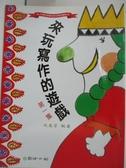 【書寶二手書T1/少年童書_DRX】來玩寫作的遊戲(第一集)_沈惠芳