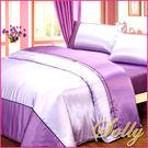 Solly【浪漫淺紫】Silk Satin 特大雙人舖棉兩用被套床包組