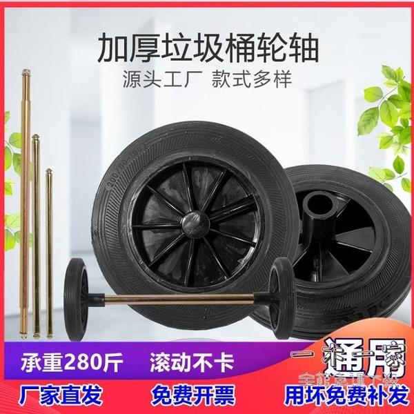 戶外垃圾桶 240升大垃圾桶輪子戶外環衛商用100L120升通用配件實心軸橡膠轱轆