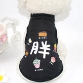 小狗狗衣服夏裝薄款泰迪寵物夏季背心 全館免運