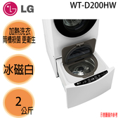 【LG樂金】 2公斤 MiniWash 加熱洗衣 迷你洗衣機 WT-D200HW 冰磁白