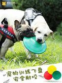 狗狗飛盤狗專用飛碟金毛邊牧薩摩德牧益咬中大型犬訓練犬狗狗玩具 創意家居生活館