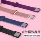 代用dw手錶帶女米蘭磁鐵不銹鋼金屬網帶通用女款時尚適用浪琴天梭 歐歐