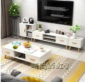 北歐茶幾電視櫃組合現代簡約小戶型迷你地櫃客廳電視機櫃套裝組合igo「時尚彩虹屋」