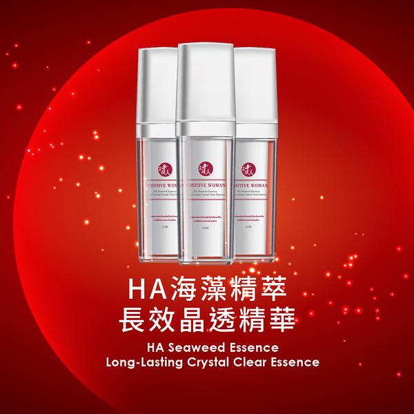 【POSITIVE WOMAN】【正的女人】 HA海藻精萃長效晶透精華 HA Seaweed Essence Long-Lasting Crystal Clear Essence