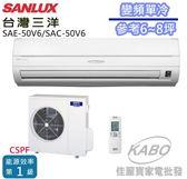 【佳麗寶】-含標準安裝(台灣三洋SANLUX)變頻單冷分離式一對一冷氣(約適用6-8坪)SAE-50V6/SAC-50V6