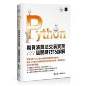 Python(期貨演算法交易實務121個關鍵技巧詳解)