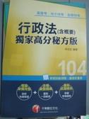 【書寶二手書T8/進修考試_YCX】行政法(含概要)獨家高分秘方版_林志忠