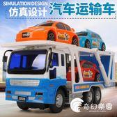 工程車組合套裝大卡車模型小型貨車雙層汽車平板運輸車兒童玩具車-奇幻樂園