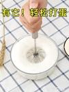 打蛋器 打蛋器非電動家用迷你型半自動打蛋器手動奶油打發器打雞蛋攪拌器 智慧e家 新品