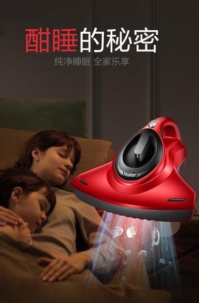 除蟎儀 家用床上吸蟎蟲神器吸塵器小型紫外線殺菌機床鋪除蝻儀 交換禮物