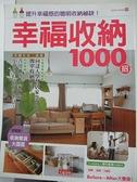【書寶二手書T6/設計_I2B】幸福收納1000招_連雪雅