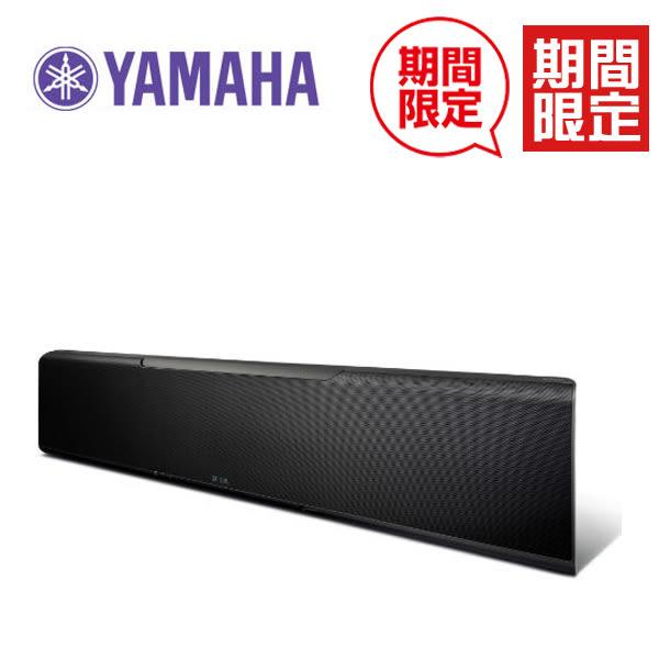 【期間限定+24期0利率】 山葉 YAMAHA YSP-5600 家庭劇院 公司貨