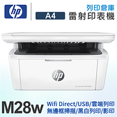 HP LaserJet Pro M28w 無線雷射多功事務機 /適用 HP CF248A / 48A