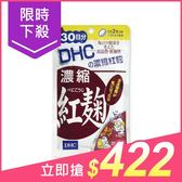 DHC 濃縮紅麴(30日份)【小三美日】原價$468