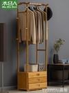 衣帽架 木馬人簡易衣帽架實木臥室掛衣架柜子落地衣服包置物家用簡約現代 晶彩 晶彩