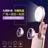 新款廣角手機鏡頭補光自拍燈主播美顏閃光燈直YY播神器三合一 igo科炫數位