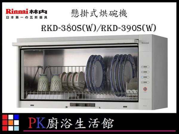 【PK廚浴生活館】 高雄林內牌 RKD-390S 懸掛式 烘碗機 ☆臭氧殺菌 實體店面 可刷卡 另有 RKD-380S