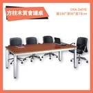 CKA-3x6YE 方柱會議桌 櫻桃 洽談桌 辦公桌 不含椅子 學校 公司 補習班 書桌 多功能桌 桌子