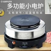 現貨-110V摩卡壺電爐 家用小電爐 調溫加熱爐保溫爐功率500W 迷妳咖啡爐