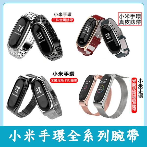 小米手環5 小米手環4 小米手環3 金屬錶帶 三珠 米蘭尼斯 磁吸 卡扣 真皮錶帶 不鏽鋼 腕帶 替換帶