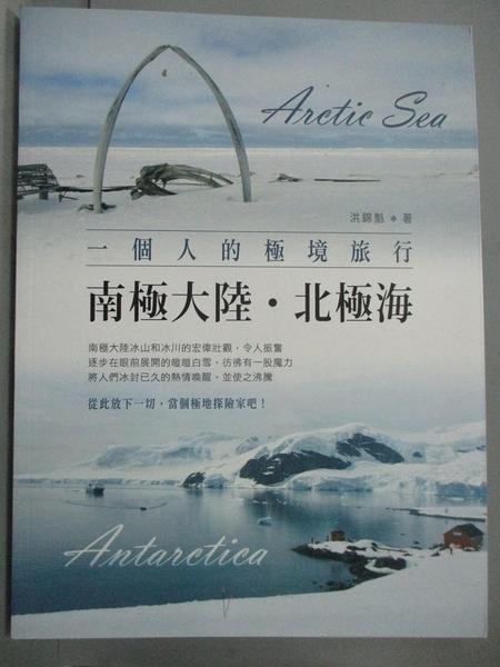 【書寶二手書T7/攝影_YEN】一個人的極境旅行:南極大陸‧北極海_洪錦魁