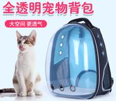 貓包外出籠子便攜太空貓咪艙手提裝包袋大號透明後背書包寵物背包LX新品上新