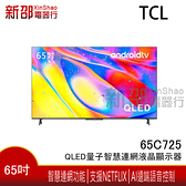 *新家電錧*【TCL- 65C725】65吋 QLED 4K HDR 智慧顯示器