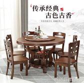 酒店餐桌 實木圓餐桌帶轉盤橡木圓形餐桌椅組合酒店大飯桌家用簡約吃飯圓桌 igo 歐萊爾藝術館