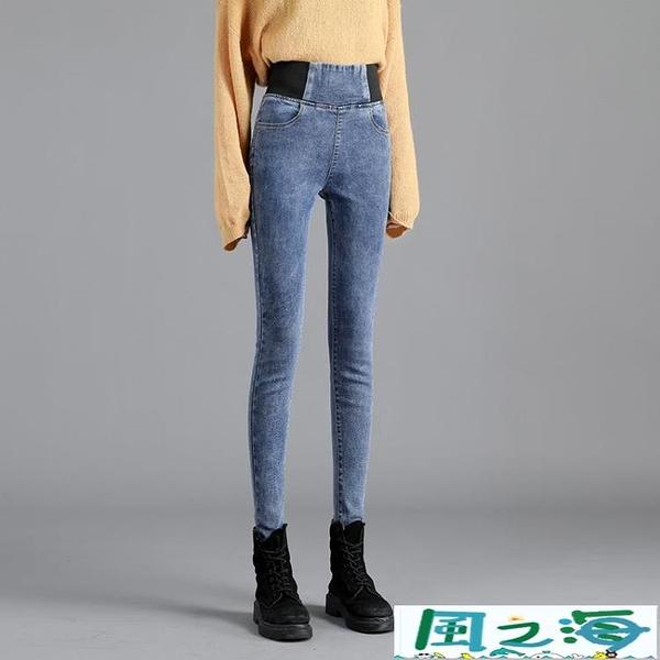 牛仔褲 大碼高腰牛仔褲女長褲修身彈力小腳褲鬆緊腰鉛筆褲【風之海】