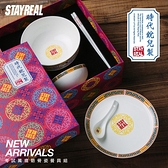 STAYREAL 考試萬歲爺骨瓷餐具組