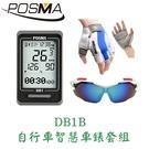POSMA 自行車智慧車錶套組 DB1B